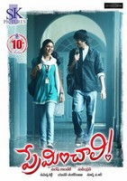 Preminchali Movie Wallpapers