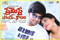 Premisthe Poye Kaalam Wallpapers