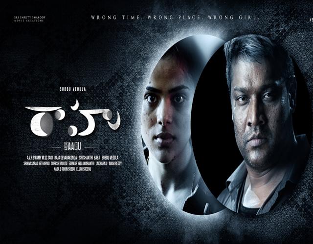 Raahu Movie First Look Posters