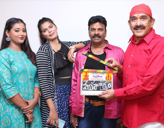 Rudra Nagu Movie Events