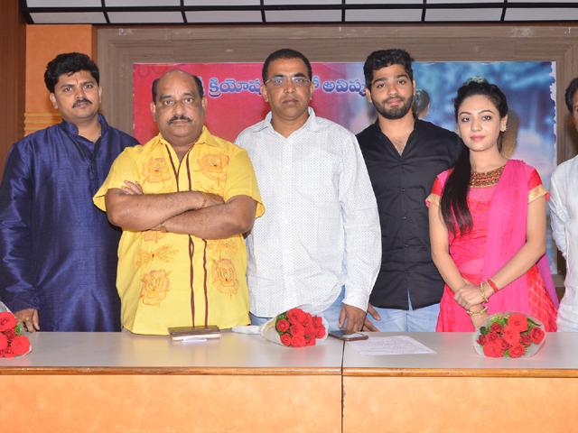 Srikaram Subhakaram Narayaneeyam First Look Launch