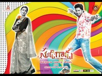 Sudigadu Movie Latest Wallpapers