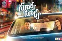 Surya Vs Surya Movie Wallpapers
