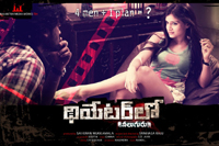 Theatrelo Movie Wallpapers