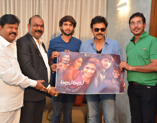 Ulala Ulala Movie Teaser Launch
