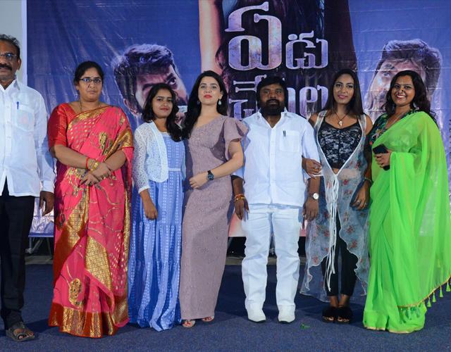 Yedu Chepala Katha Movie Events