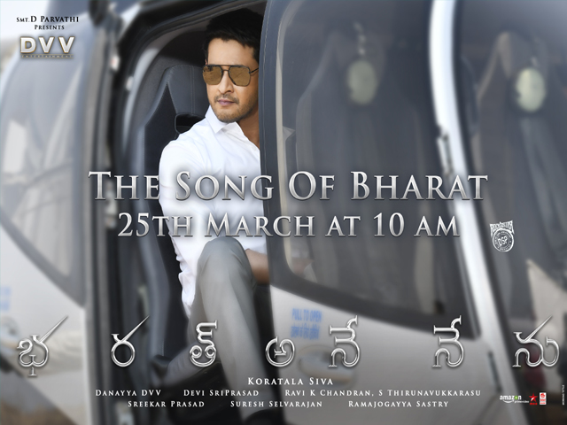 Bharat Ane Nenu First Song Poster