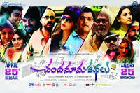Chandamama Kathalu New Wallpapers