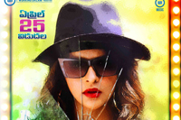 Chandamama Kathalu Release Date Wallpapers