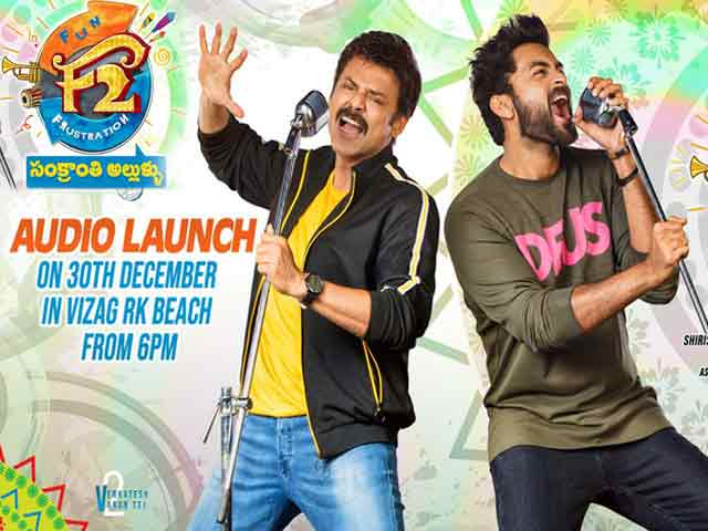 F2 Fun And Frustration Movie Release Poster