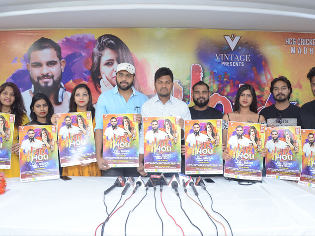 Hola Holi Movie Poster Launch