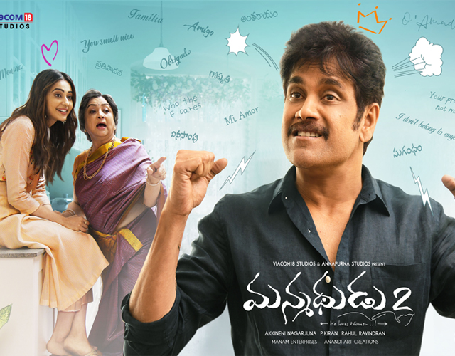Manmadhudu 2 Movie Release Date Poster