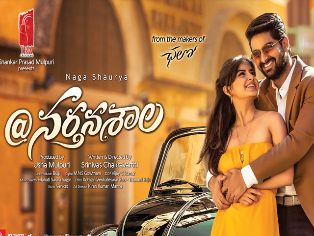 Nartanasala Release Date Posters