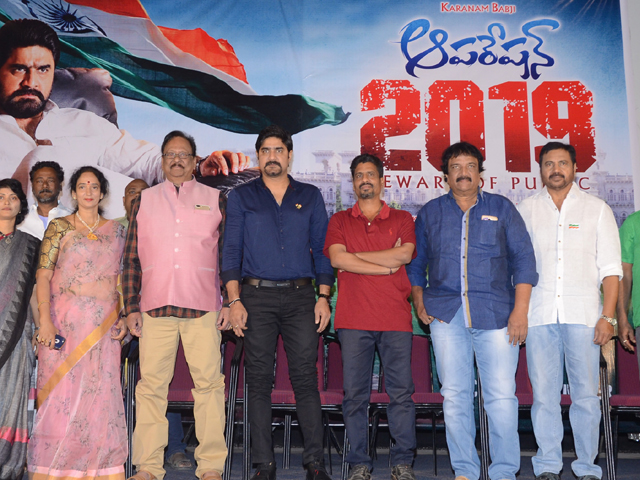Operation 2019 First Look Launch