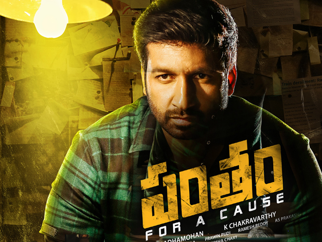 Pantham First Look