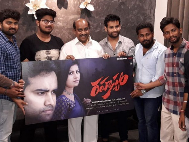 Rahasyam Movie First Look Launch
