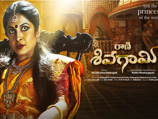 Rani Shivagami First Look Poster