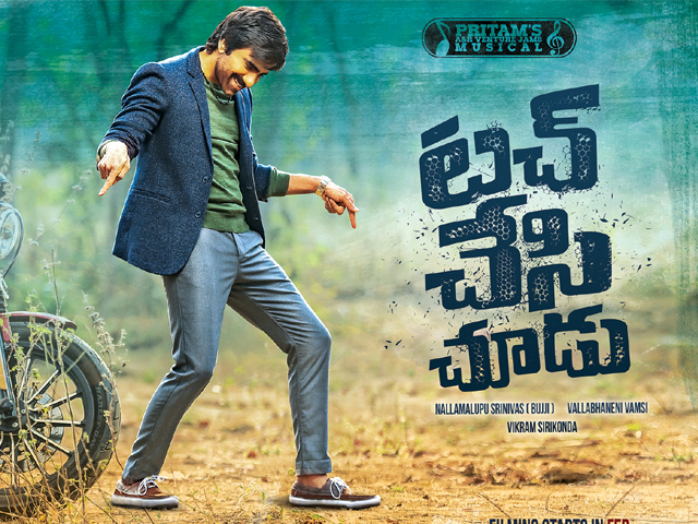Touch Chesi Chudu Movie First Look