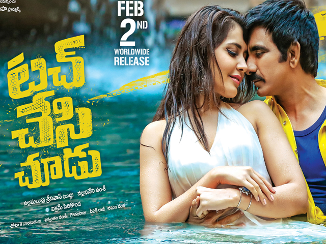Touch Chesi Chudu Release Date Posters