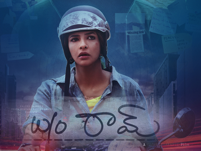 Wife Of Ram Movie First Look Poster