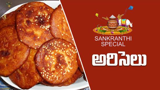 Ariselu - Sankranthi Special