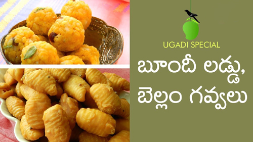 Bellam Gavvalu and Boondi Laddu (Ugadi Special)