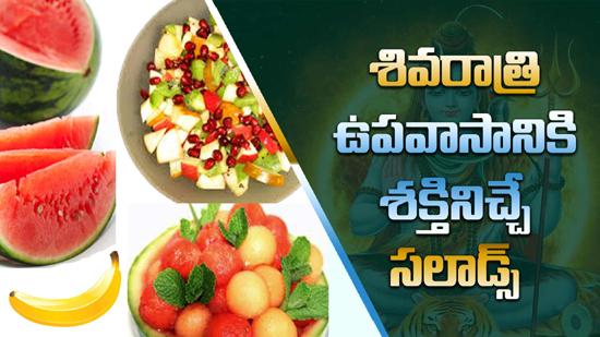 Best Salads for Sivaratri Fasting