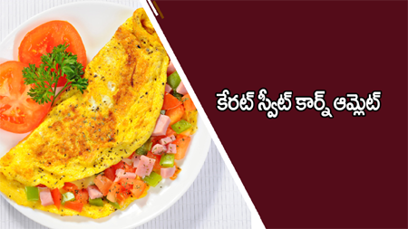Carrot Sweet Corn Omelette