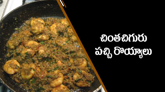 Chinta chiguru Prawns Recipes