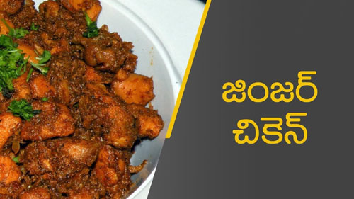 Indian food recipes telugu recipes andhra recipes andhra ginger chicken forumfinder Gallery