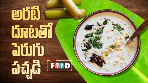 How To Make Arati Doota Perugu Pachadi