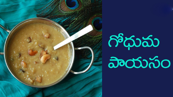 How To Make Goduma Payasam