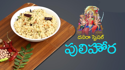 How to Make Pulihora