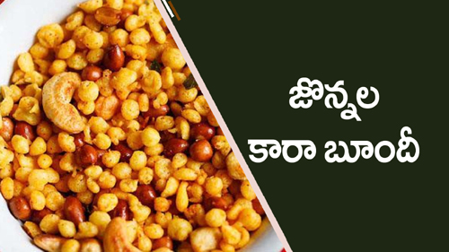 Great Millet - Jonnala Boondi