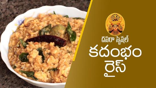Indian food recipes telugu recipes andhra recipes andhra kadambam rice navratri special day 6 forumfinder Choice Image