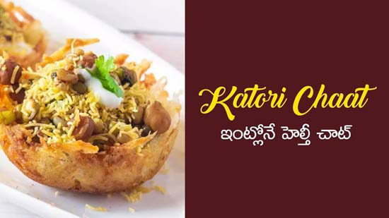 How to Make Katori Chaat Recipe