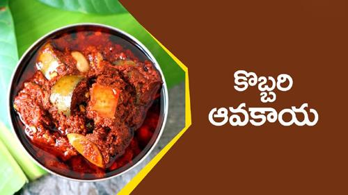 Kobbari Avakaya