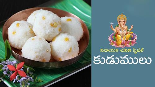 Kudumulu (Vinayaka Chavithi Special)