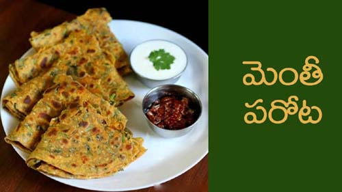 How To Make Methi Paratha