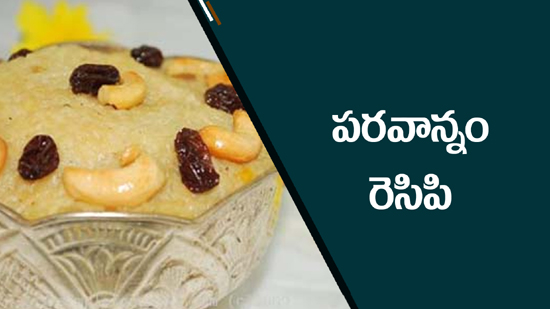 Paramannam Recipe
