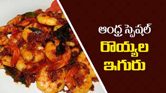 Royyala Eguru Andhra Special