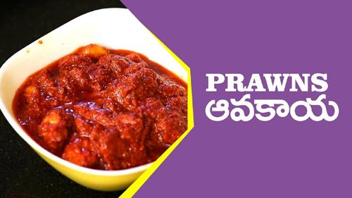 Royyala Avakaya Pachadi