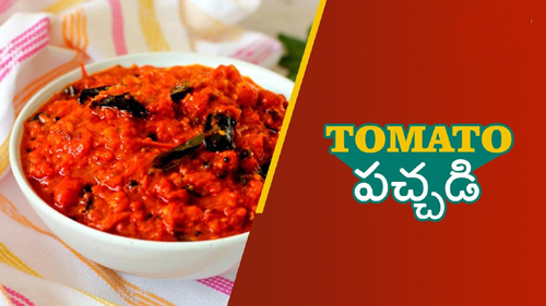 Indian food recipes telugu recipes andhra recipes andhra solo dish tomato pachadi forumfinder Image collections