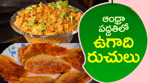 Indian food recipes telugu recipes andhra recipes andhra today special forumfinder Choice Image