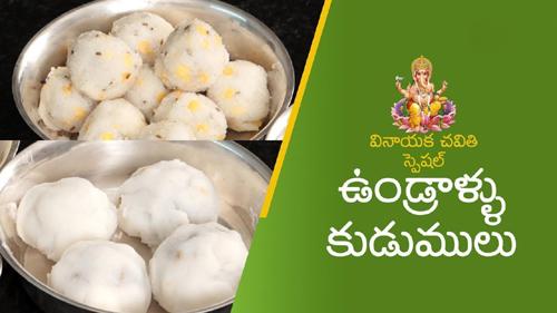 Undrallu and Kudumulu (Vinayaka Chavithi Special)