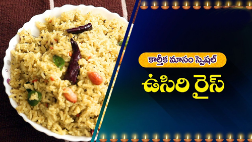 Indian food recipes telugu recipes andhra recipes andhra usirikaya rice karthik ccuart Image collections