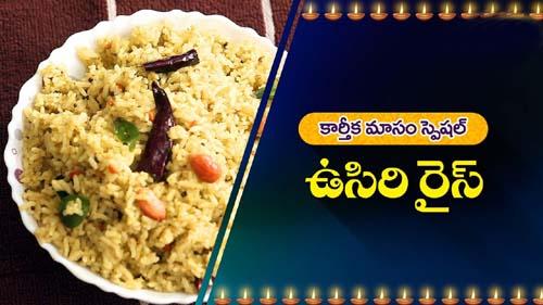 Usirikaya Rice (Karthika Masam Special)