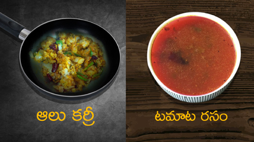 Aloo Curry And Tomato Rasam