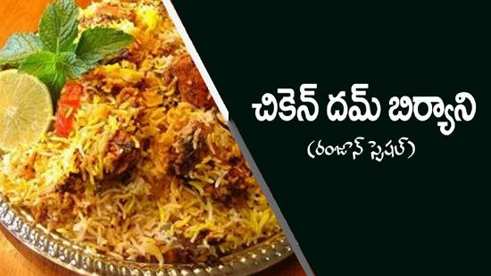 Chicken Dum Biryani (Ramzan Special)