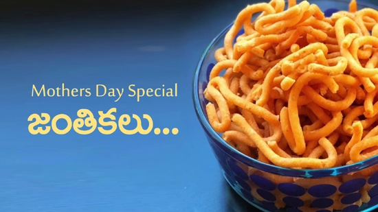Janthikalu (Mothers Day Special Recipes)